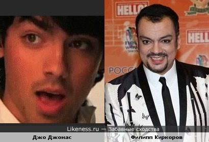 Джо Джонас похож на Филиппа Киркорова