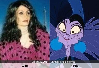 Изма похожа на Шер