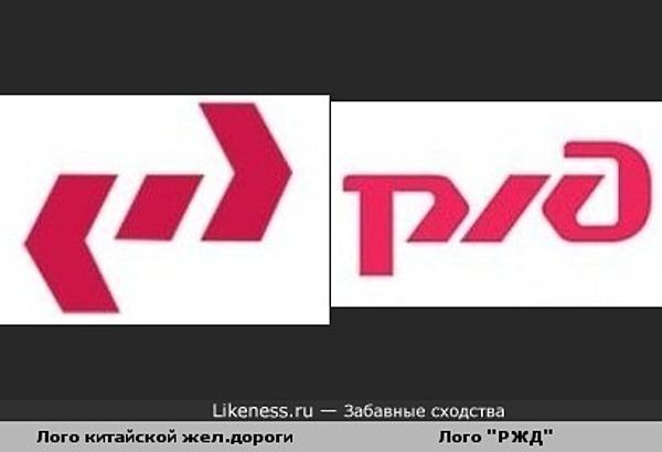 """Китайские железные дороги"" и ""Российские железные дороги"""