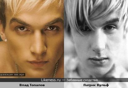 Влад Топалов похож на Патрика Вульфа