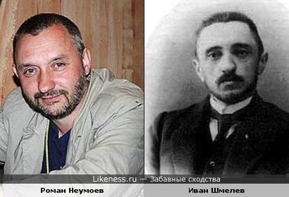 Иван Шмелев схож с Романом Неумоевым