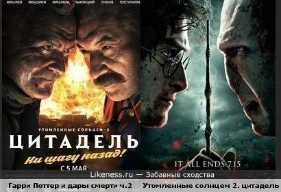 """Постер """"цитадели"""" похож на постер нового Гарри Поттера"""