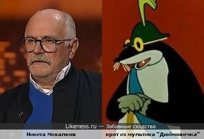 Никита Михалков похож на крота