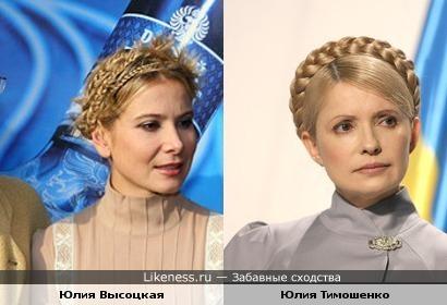 две Юлии с косами