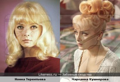 Нонна Терентьева и Марианна Кушнерова