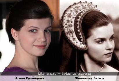 Агния Кузнецова похожа на Женевьев Бюжо