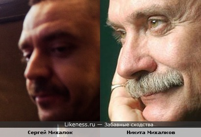 Сергей Михалок из группы Ляпис Трубецкой и Никита Михалков