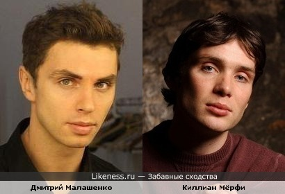 Дмитрий Малашенко похож на Киллиана Мёрфи