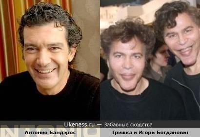 Антонио Бандэрос похож на Грику и Игоря Богдановых