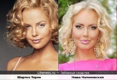 Шарлиз Терон похожа на Машу Малиновскую