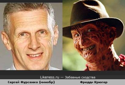 Сергей Фурсенко похож на Фредди Крюгера