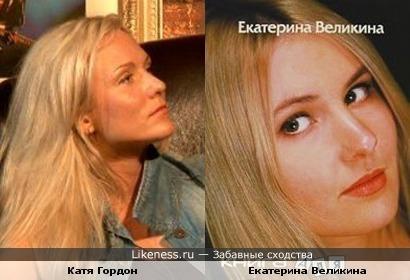Катя Гордон похожа на Екатерину Великину