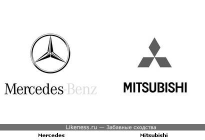 Mercedes похож на Mitsubishi (хотя, скорее, наоборот:))