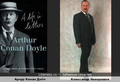 Александр Нехороших чем-то похож на Артура Конана Дойла