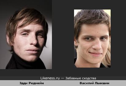 Василий Лыкшин похож на Эдди Редмейна