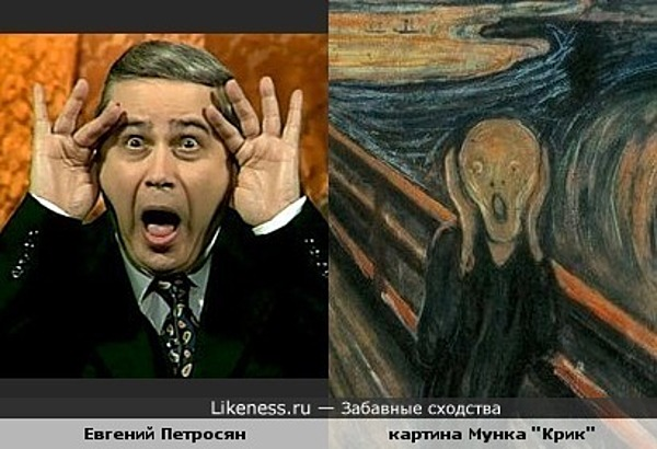 "Евгений Петросян похож на человека с картины ""Крик"""