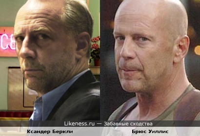 Голливудские актеры Брюс Уиллис и Ксандер Беркли похожи