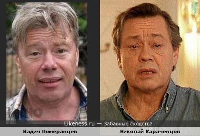 Актеры Вадим Померанцев и Николай Караченцов