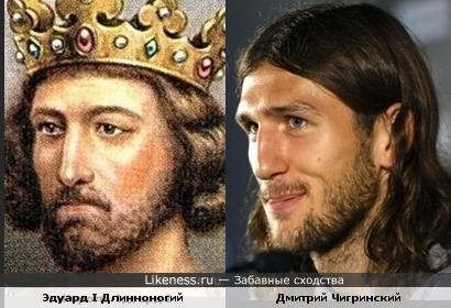 Король Эдуард I Длинноногий и футболист Дмитрий Чигринский