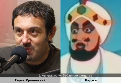 """Гарик Кричевский и раджа из мульта """"Золотая антилопа"""""""