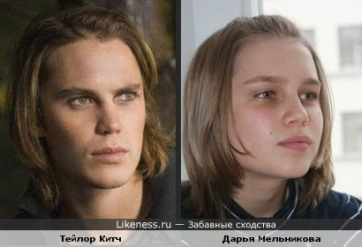 Даша Мельникова похожа на канадского актера Тейлора Китча