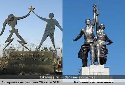 """Монумент из фильма """"Район № 9"""" и скульптура """"Рабочий и колхозница"""""""