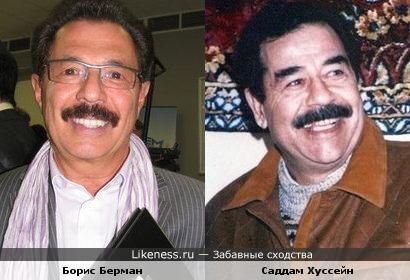 Борис Берман и Саддам Хуссейн
