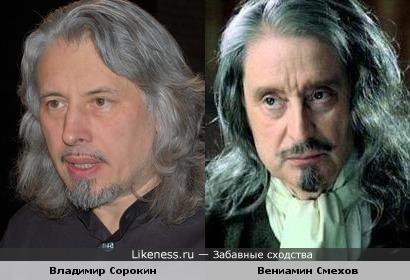 Писатель Владимир Сорокин и актер Вениамин Смехов в роли Атоса