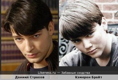 Актер Кэмерон Брайт похож на актера Даниила Страхова