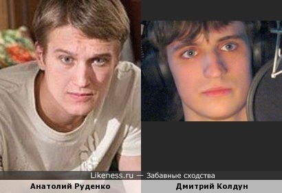 Дмитрий Колдун похож на актера Анатолия Руденко