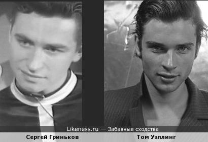 Сергей Гриньков и Том Уэллинг