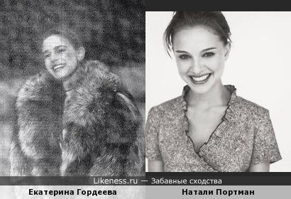 Екатерина Гордеева и Натали Портман