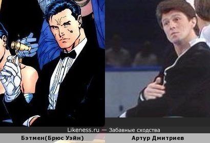 Бэтмен и Артур Дмитриев
