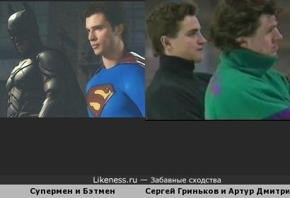 Сергей Гриньков-Супермен и Артур Дмитриев-Бэтмен