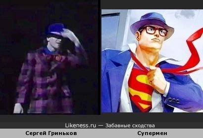 Сергей Гриньков и Супермен