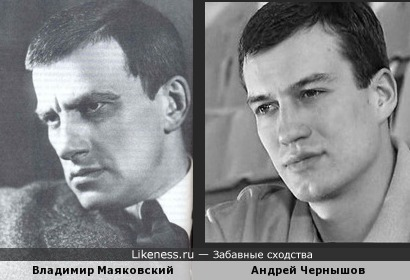 Андрей Чернышов и поэт Владимир Маяковский