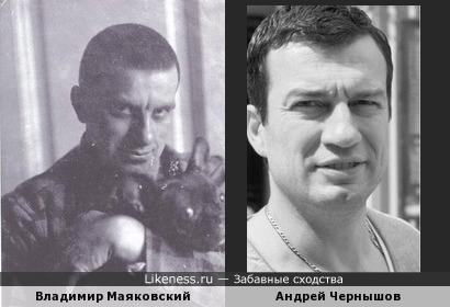 Андрей Чернышов и Владимир Маяковский