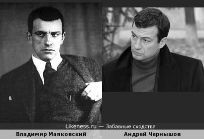 Владимир Маяковский и Андрей Чернышов