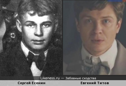 Евгений Титов похож на Сергея Есенина
