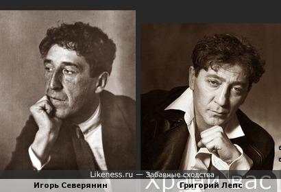 Григорий Лепс похож на поэта Игоря Северянина