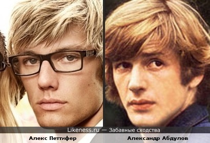 Алекс Петтифер уж очень похож на Александра Абдулова в молодости