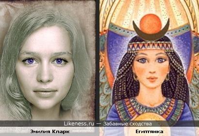 Эмилия Кларк в образе Дейенерис Таргариен похожа на египтянку с картины