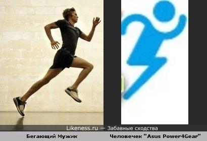"""Бегающий Мужик похож на логотип """"Asus Power4Gear"""""""