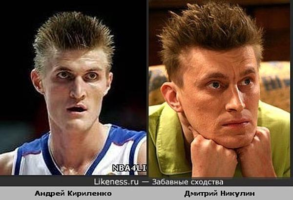 Андрей Кириленко похож на Дмитрия Никулина из КВН