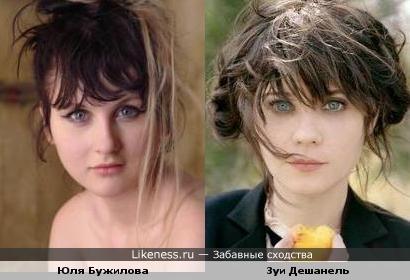 Юля Бужилова похожа на Зуи Дешанель