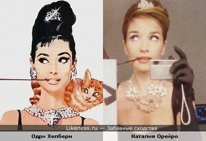 Одри Хепберн и Наталия Орейро