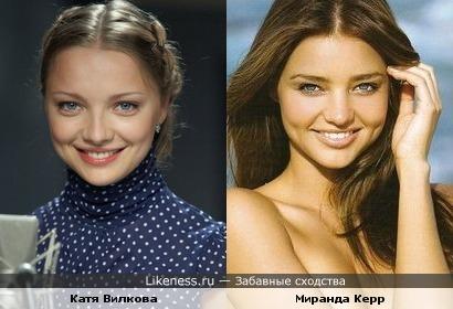 Катя Вилкова похожа на Миранду Керр