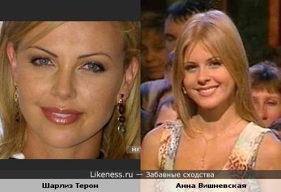 Анна Вишневская похожа на Шарлиз Терон