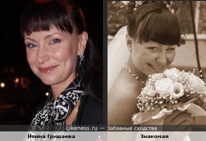 Нонна Гришаева на Знакомую