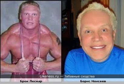 Брок Леснар(Бывший чемпион UFC в тяжелом весе) похож на Бориса Моисеева(Певец)